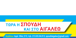 spoudi_aigaleo_3