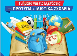 eikona_protypa_sxoleia_tmimata