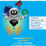 flyer_robotiki_2
