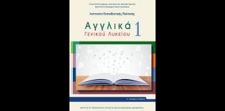 sxoliko_vivlio_agglika_a_lyk