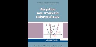 sxoliko_vivlio_algebra_a_lyk