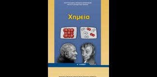 sxoliko_vivlio_chimeia_a_lyk