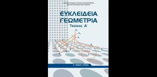 sxoliko_vivlio_geometria_a_lyk