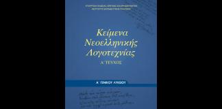 sxoliko_vivlio_logotexnia_a_lyk