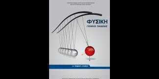 sxoliko_vivlio_fysikh_a_lyk