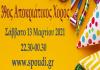 afisa_apokriatikos_xoros_2021