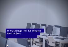 eikona_ti_perimenoume_apo_ena_syhrono_frontistirio