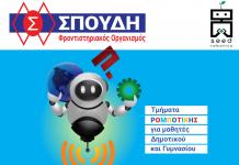 flyer_spoudi_seedrobotics_1