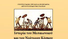 Istoria-tou-Mesaionikou-kai-Neoterou-Kosmou-B-Lykeiou-Genikis-Paideias-Biblio-Mathiti
